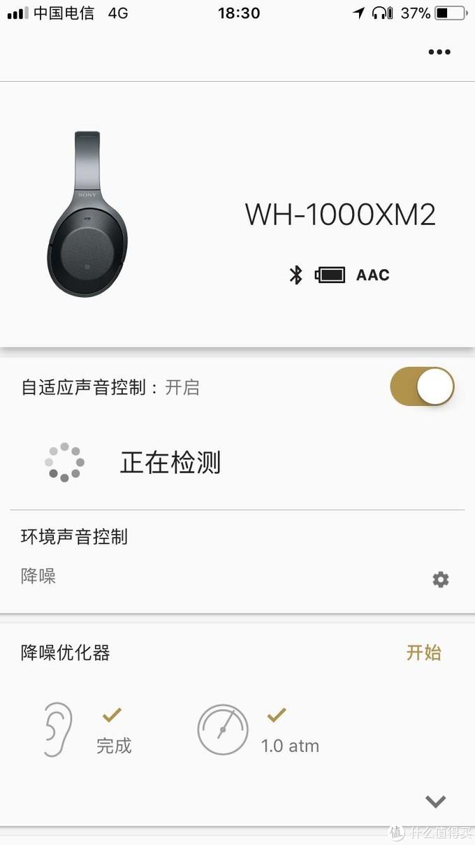 各领风骚—SONY 索尼 WH-1000XM2与BOSE QC35 2蓝牙降噪耳机对比测评