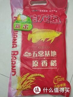 过年囤点米,京东两件五折买的。目前在买各种不通的米,试试那哪个好吃。 两个原价都是59.9,两件5折后都是30,一个是5斤装,一个是10斤装。五常大米5元一斤算是能找到的比较便宜的,先吃吃看。