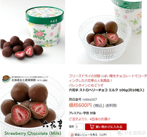 北海道零食福袋值不值:17款北海道零食评测