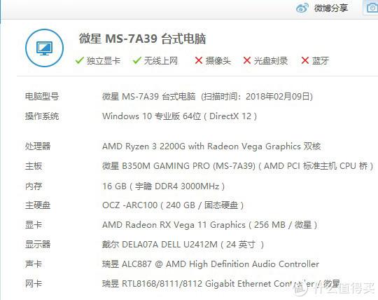 #本站首晒#士别三日当刮目相看—AMD Ryzen 2200G开箱体验