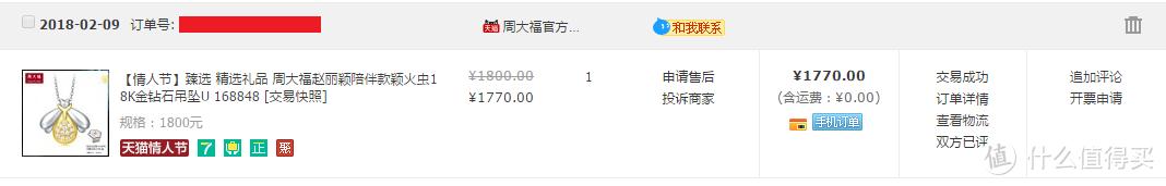 如颖随行—CHOW TAI FOOK 周大福 颖火虫 18K金镶钻石吊坠开箱