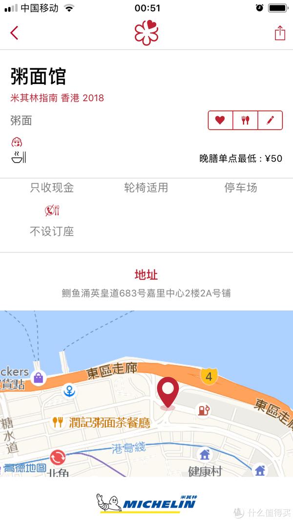 """寻味平民米其林 篇三:""""2018必比登美食推介""""粥面馆"""