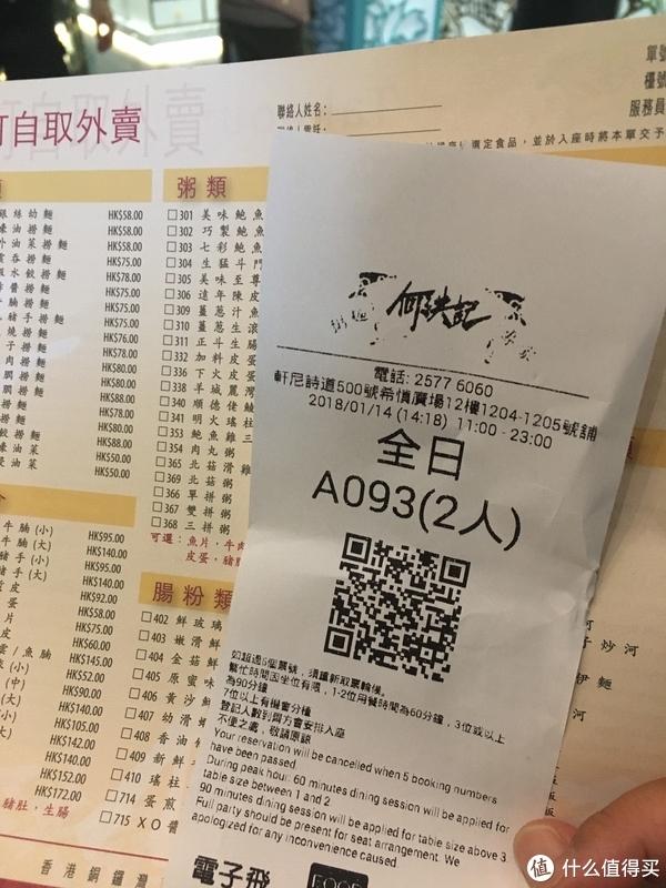 """寻味平民米其林 篇四:""""2018一星级云吞面食府""""何洪记"""