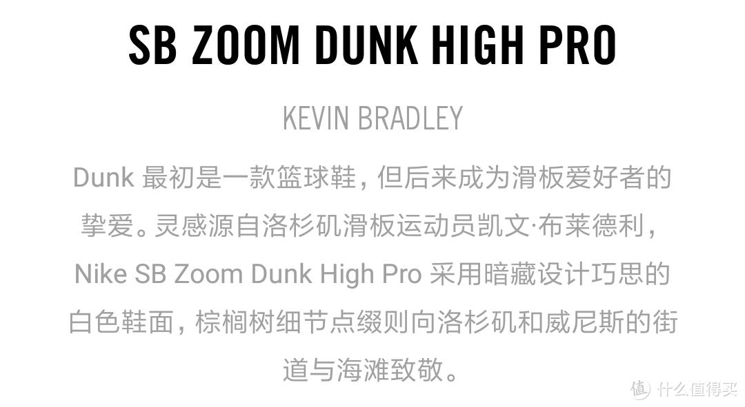 一双会掉色的滑板鞋:Nike 耐克 SB ZOOM DUNK HIGH PRO 滑板鞋