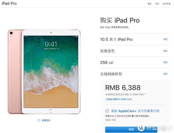 香港自提—Apple 苹果 iPad Pro 10.5寸 256GB 翻新版入手指南