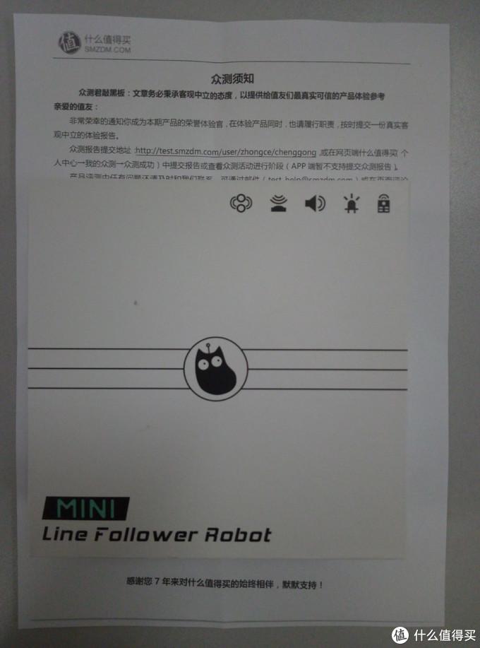 巡线,超声避障——KittenBot 迷你巡线机器人基本玩法评测