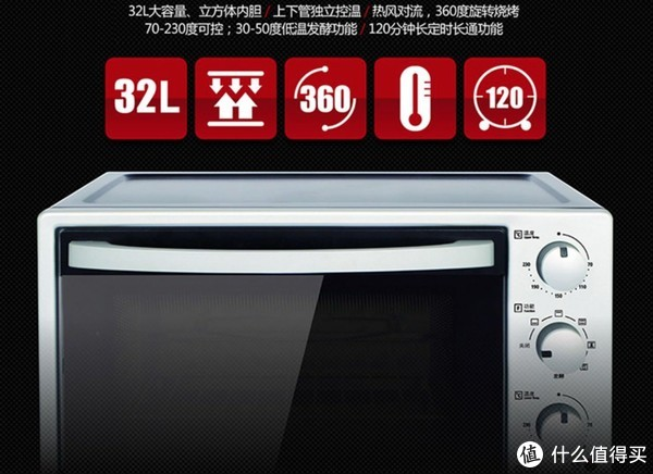 松下32L烤箱