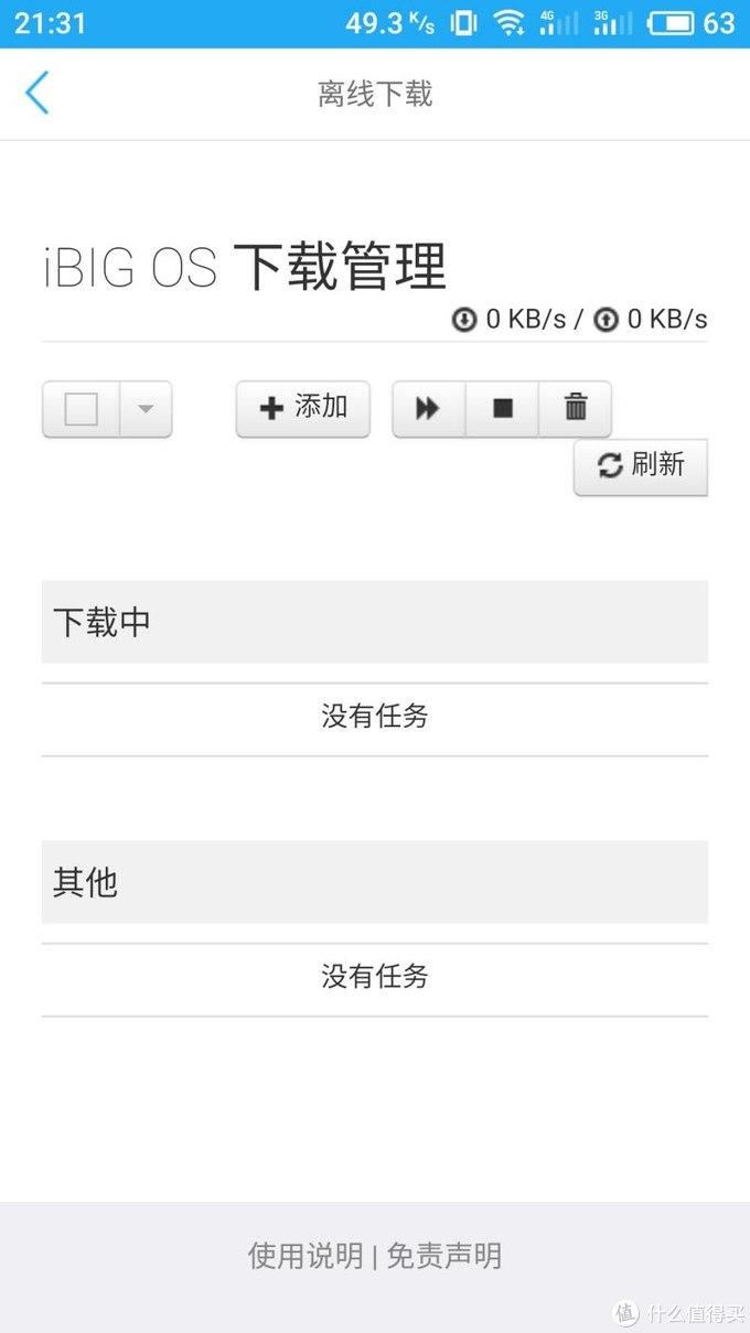 iBIG Stor 艾比格特 2.5英寸1TB 智能无线移动硬盘 简评