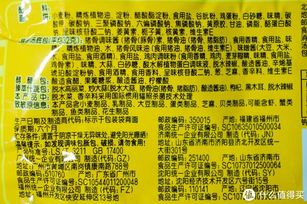#2017剁手回忆录#厨神的泡面达人秀:数百款方便面全方位点评(篇二:21~30款)