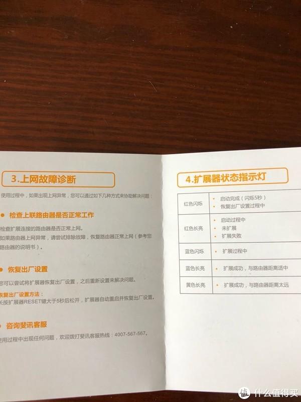 斐讯家庭成员—PHICOMM 斐讯 e1 无线扩展器 晒开箱