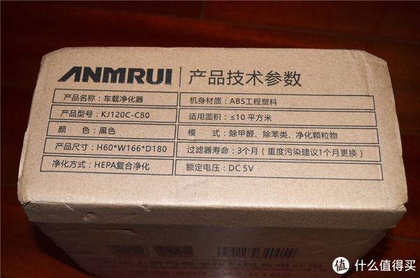一个正儿八经的车载净化机该有的样子:ANMRUI 安美瑞 车载空气净化器 深度评测