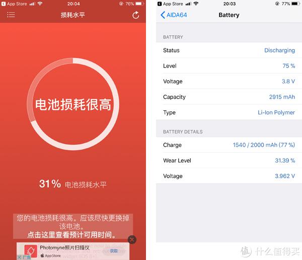 妹子也会修手机:品胜iPhone6P电池线下安装服务体验记