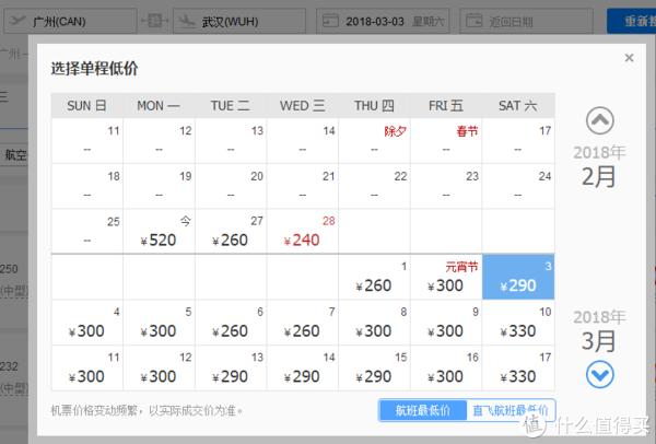 2018今年广州—武汉的价钱
