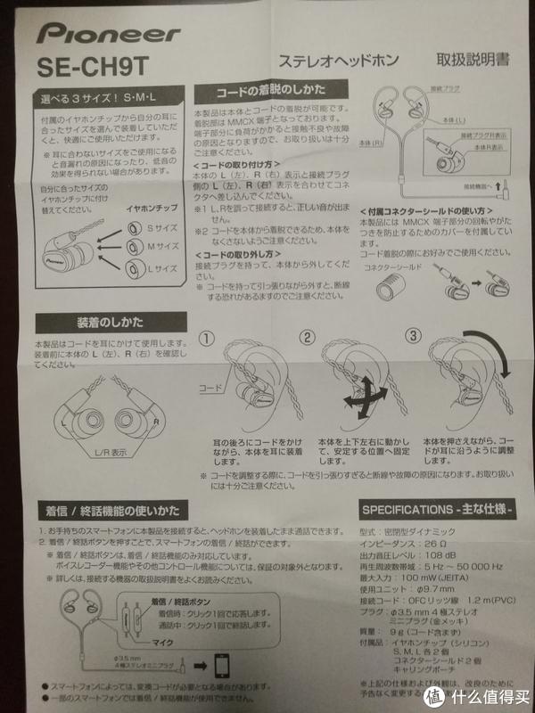 Pioneer 先锋 SE-CH9T-K 高级动圈耳机 开箱及简单听感说明