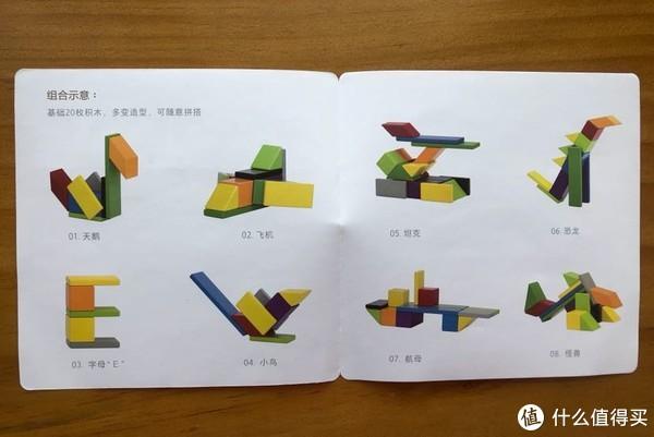 199买MI 小米 米兔 儿童磁力积木,值得吗?
