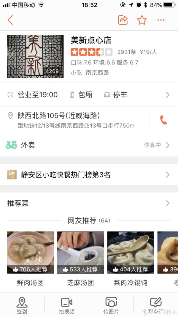 """那些""""记忆中""""的上海名小吃 篇十八:迟到的元宵节美食—美新点心店(汤圆)"""