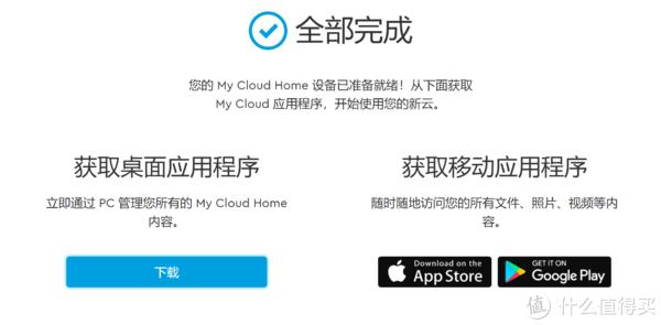 配置完成准备启动,可以下载桌面版手机端app
