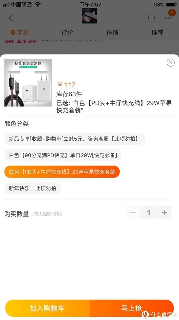 #原创新人#iPhone8p实测:DIVI 第一卫 PD快充套装