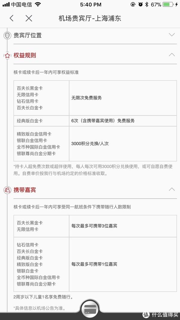 #2017剁手回忆录#持卡仗剑走天涯——年度国内信用卡商旅权益盘点及推荐手册