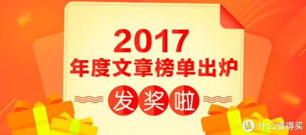 smzdm2017年度优秀文章评选