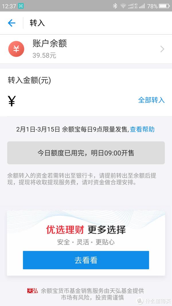 #新年理财小目标#自由理财新选择还是噱头?初试京东&兴业银行小金卡