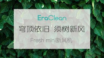 穹顶犹在,须树新风:EraClean Fresh mini智能新风机