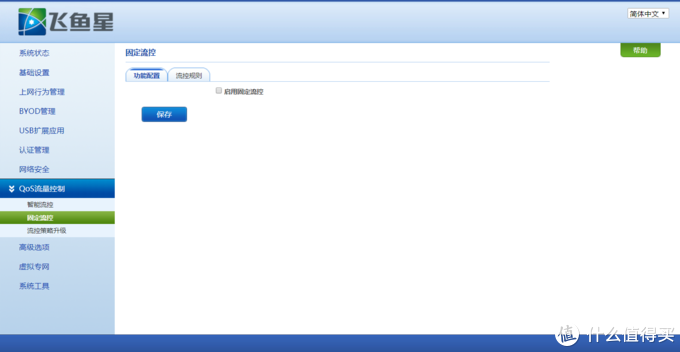 给客户解决工作室用网问题—VOLANS 飞鱼星 VE989G 4WAN口企业级路由器