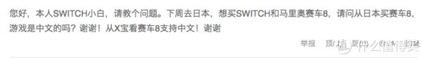 """Nintendo 任天堂 Switch 篇二:9个常见问题,帮助 """"小白"""" 快速上手(总结篇)"""