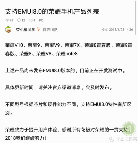 温润如玉能吃鸡:HUAWEI 华为 荣耀8 青春版 4+32G 智能手机 体验评测