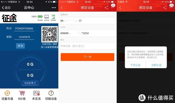 运营商流量套餐搅局者还是终结者:Zhengtu 征途 MiFi Plus 体验点评