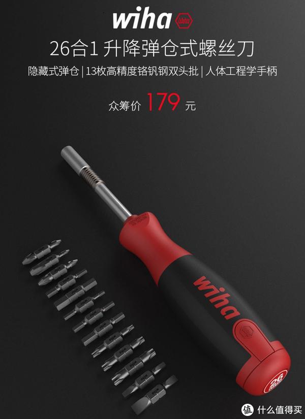 #本站首晒#米家新工具:wiha 26合1 升降弹窗式螺丝刀