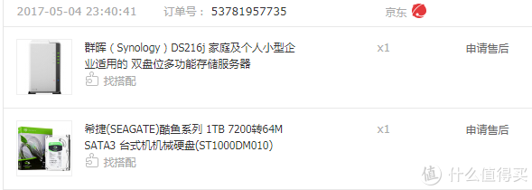 群辉DS216j购买记录