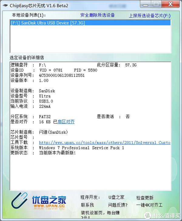性能尚可:SanDisk 闪迪 CZ73及SDDD2 闪存盘 晒单