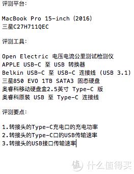 MacBook Pro 15-inch(2016)周边产品系列评测 篇一:#原创新人#APPLE官配 USB-C 数字影音多端口转换器 开箱