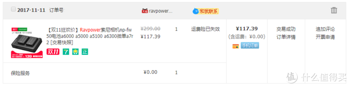 ↑RAVPOWER NP-FW50电池订单