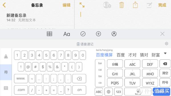 iOS输入法该选谁?看完这篇你就知道了—主流输入法大比拼
