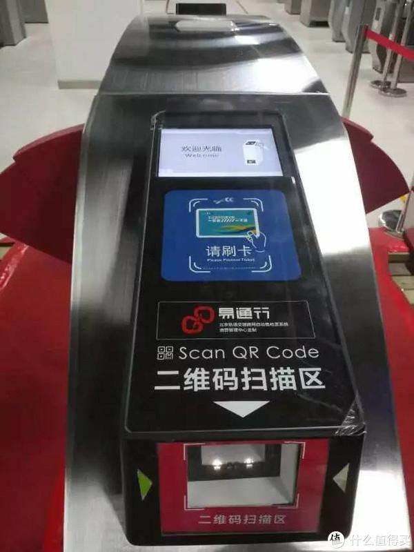 #原创新人#来京出差、游玩或偶尔乘坐地铁人士的无卡薅羊毛指北