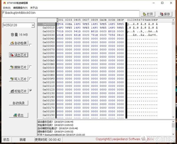 折腾无止境 篇一:dSPI 、NAND 双启硬件改造篇