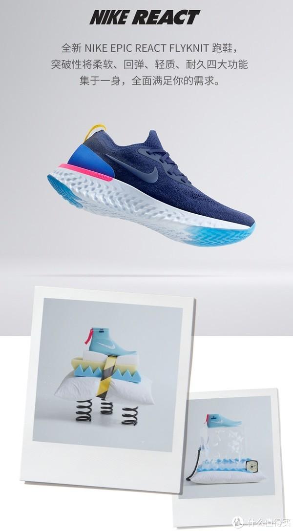 撒旦晒物篇:与UB的对抗—NIKE 耐克 EPIC REACT FLYKNIT 男子跑步鞋 开箱