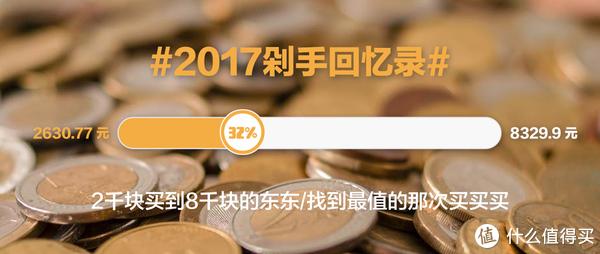 #2017剁手回忆录#2千块买到8千块的东东 找到最值的那次买买买