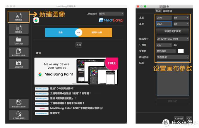 Medibang Paint Pro 零基础手绘软件及Q版头像绘画教程