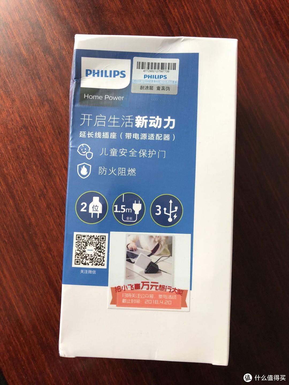 这个插线板不一样——【轻众测】飞利浦 便携迷你USB桌面旅行插座