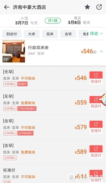 #晒出旅行账单#春节无计划出门悲催记