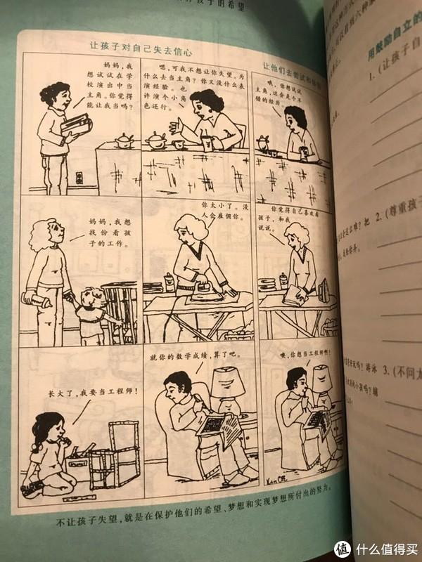 #2017剁手回忆录##剁主计划-长沙#孩子爱看和吃灰的书:1-6岁家长书单(附教育类公众号推荐)