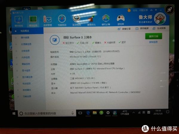 图书馆猿のMicrosoft 微软 Surface 3 平板电脑 篇一:购买&开箱