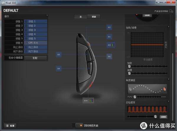 拔草:SteelSeries 赛睿 Rival 310 游戏鼠标