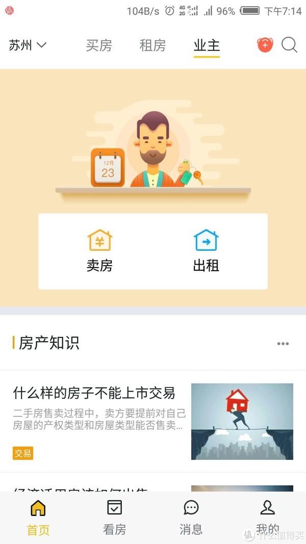 #剁主计划-苏州#房屋托管是个方便还是个坑?记我的二套小屋托管出租