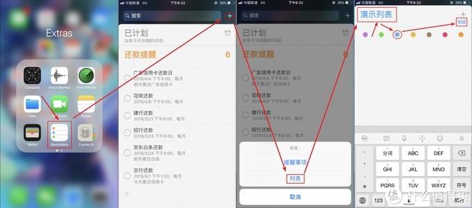 iPhone 的提醒功能你会用吗?手把手教你用好 iPhone 的提醒功能