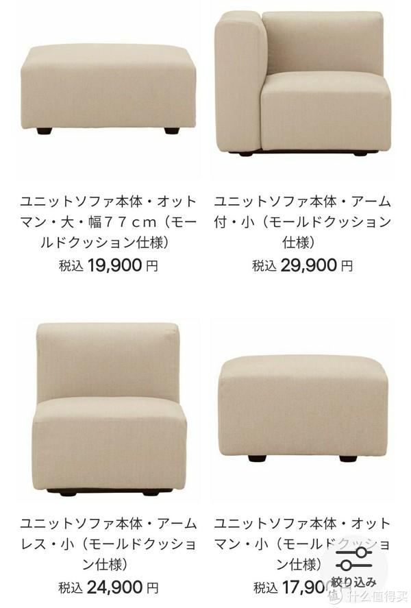 单元沙发日本价格