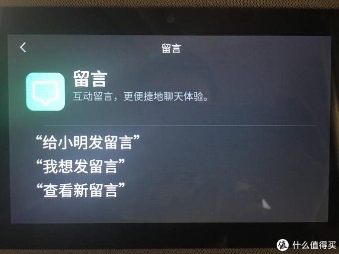 智能互联娱乐新体验——小度在家 智能视频音箱使用评测